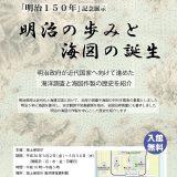 「明治150年」記念展示「明治の歩みと海図の誕生」