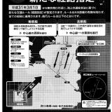 東京湾口における新たな経路指定