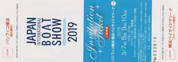 JAPAN BOAT SHOW 2019 のお知らせ