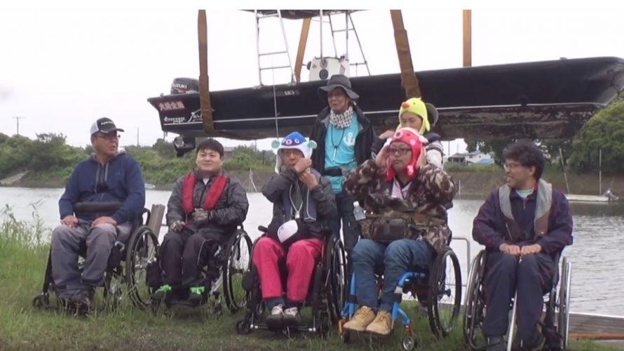 車椅子で釣りに行こう!イベント 2019.06.09