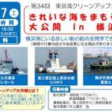きれいな海をまもる船 大公開 in 横浜港