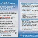 東京2020 東京湾内海上警備への協力のお願い
