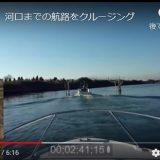 マリーナから河口までの航路動画です