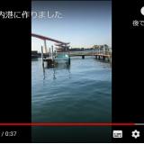 新しく設置した木更津内港駐艇場です