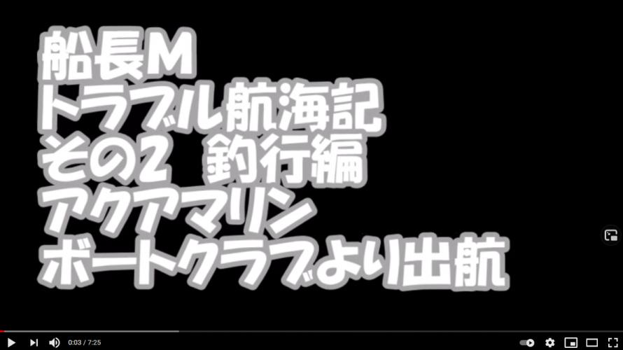 船長M トラブル航海記 その2 釣行編